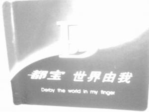 World finger derby